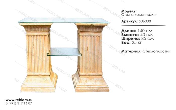 стол две колонны с двумя полками S06008