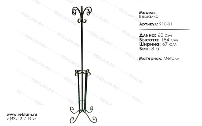 кованый декор для интерьера вешалка 910-01