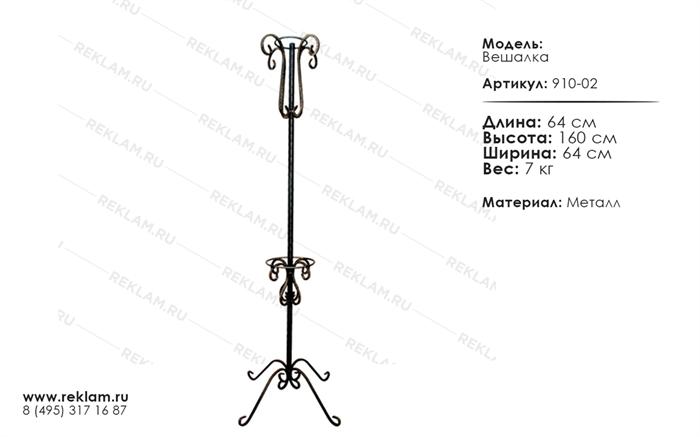 кованый декор для интерьера вешалка 910-02