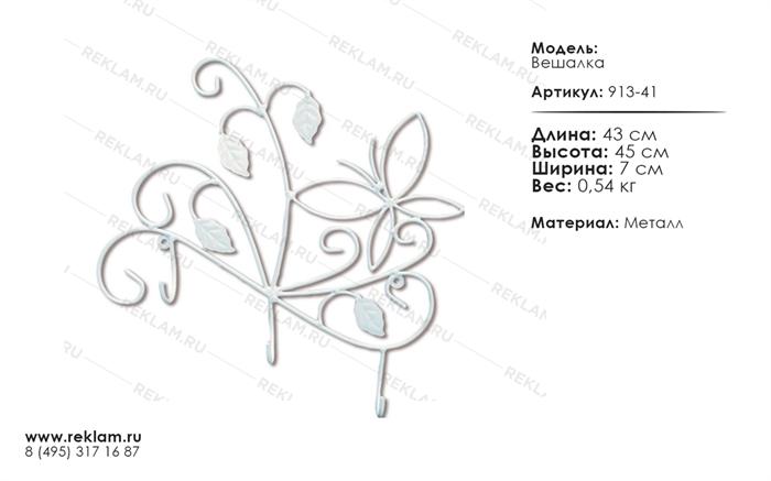 кованый декор для интерьера вешалка 913-41