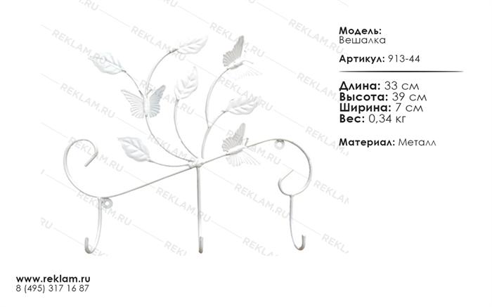 кованый декор для интерьера вешалка 913-44