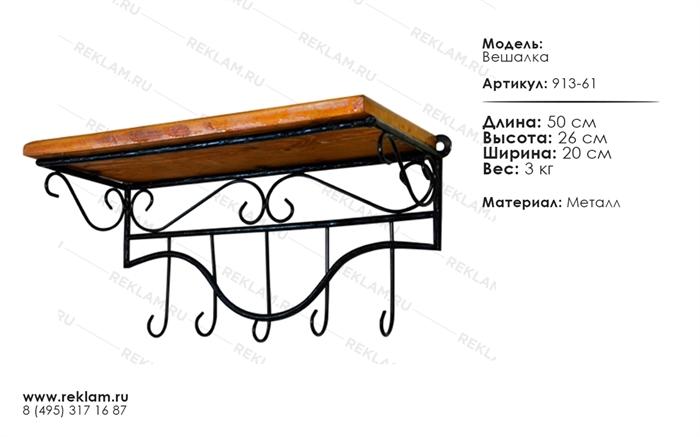 кованый декор для интерьера вешалка 913-61