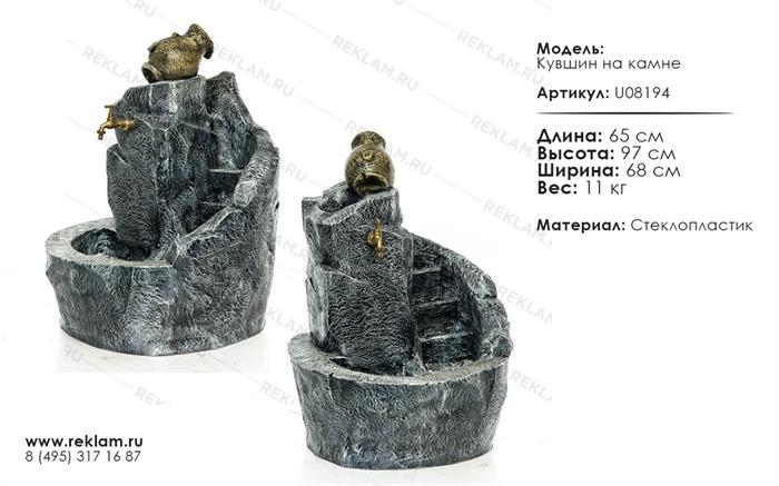фонтан из стеклопластика кувшин на камне U08194