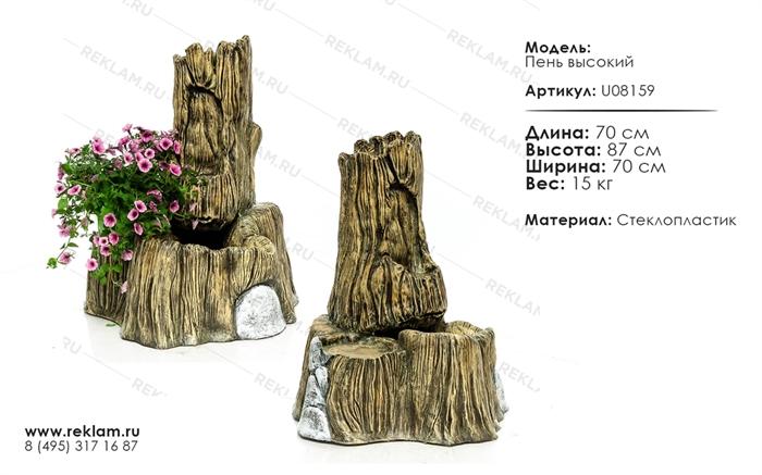 фонтан из стеклопластика кувшин на камне U08159