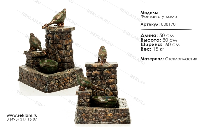 фонтан с утками из стеклопластика U08170