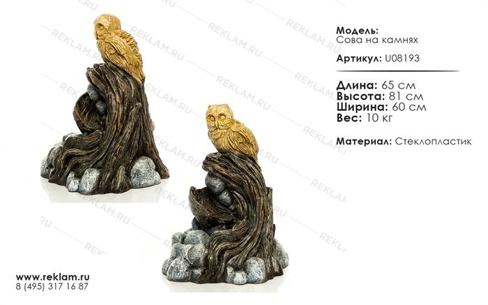 фонтан сова на камнях из стеклопластика U08193