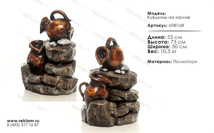 фонтан кувшины на камне из полистоуна U08168