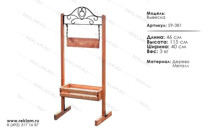 деревянная вывеска для кафе ресторана с подставкой для цветов 59-381