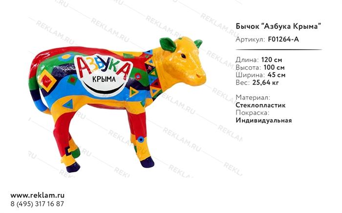 рекламная фигура из стеклопластика бычок азбука крыма F01264-A