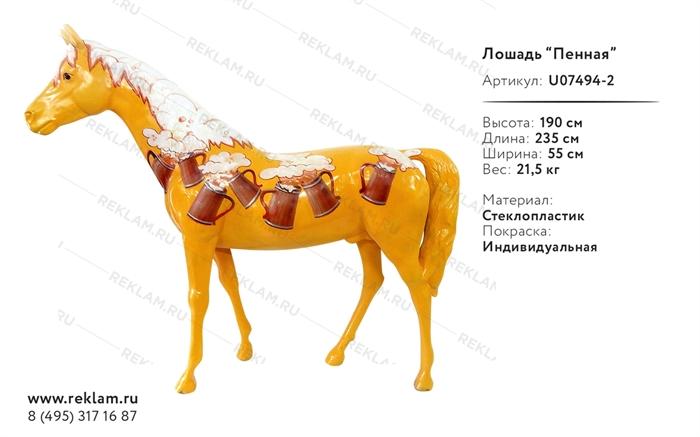 рекламная фигура лошадь пивная U07494-2