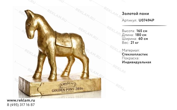 Рекламная фигура золотой пони U07494P