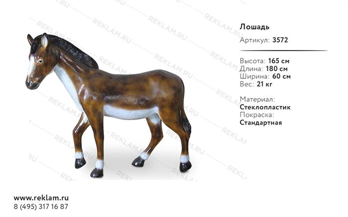 Рекламная фигура лошадь 3572