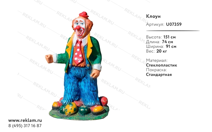 Объемная фигура клоун U07359