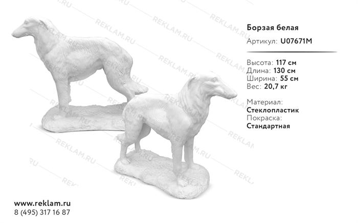 рекламная фигура борзая белая  54-117