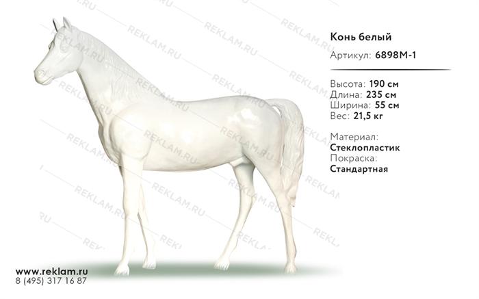 рекламная фигура конь макет  6898M
