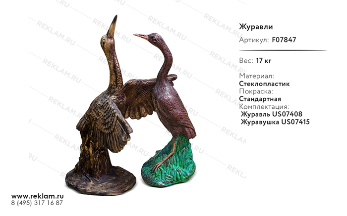 комплект ростовых фигур журавли F07847