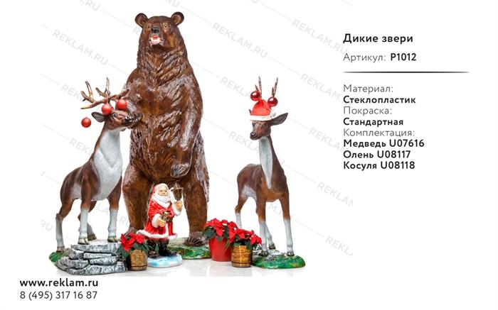 комплект фигур дикие звери P1012