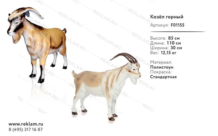 Ростовая фигура Горный козел