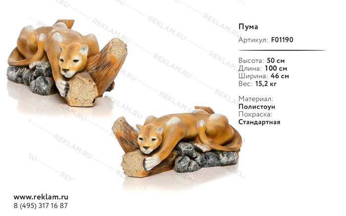 Ростовая фигура Пума