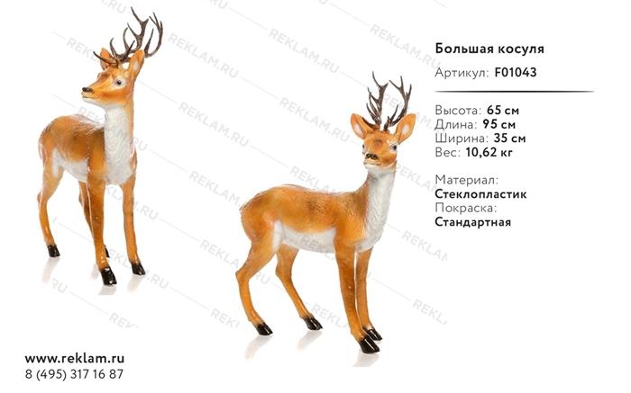 Ростовая фигура Косуля большая