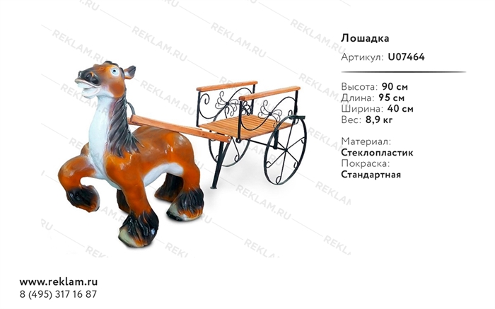 ландшафтная фигура лошадь с тележкой U07464