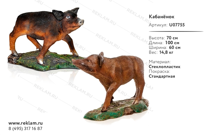 Ростовая фигура Кабанёнок