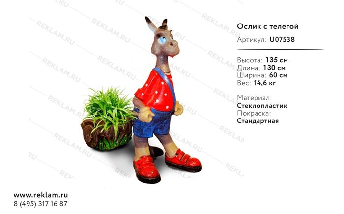 объемные фигуры ослик с телегой U07538