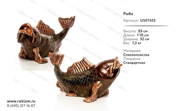 декоративная фигура для водоема рыба US07453