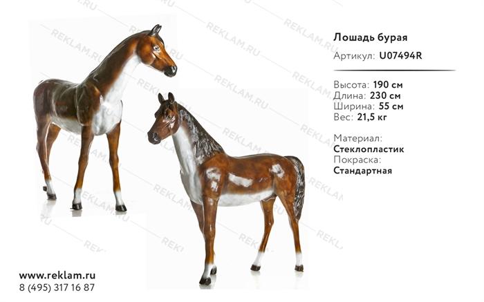 пластиковая лошадь
