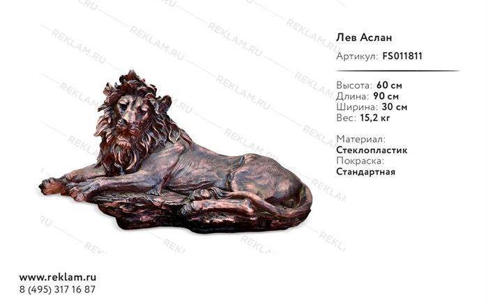 скульптура лев аслан  FS011811