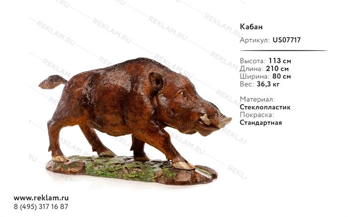 объемная фигура скульптура кабан US07717