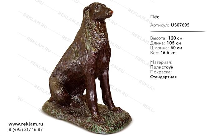 парковая бронзовая скульптура русская борзая