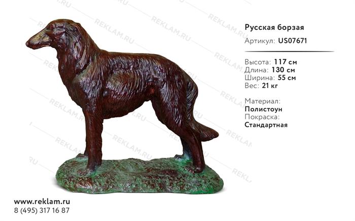 бронзовая фигура скульптура русская борзая US07671