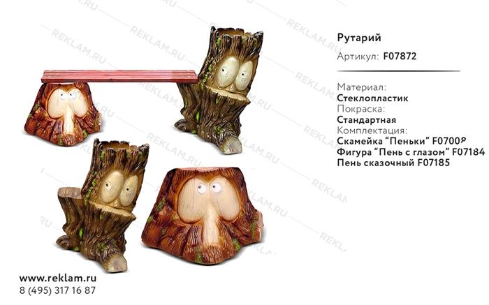 Сказочные фигуры комплект Рутарий F07872