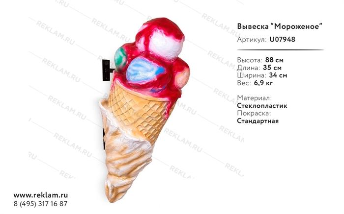 фигура мороженое U07948