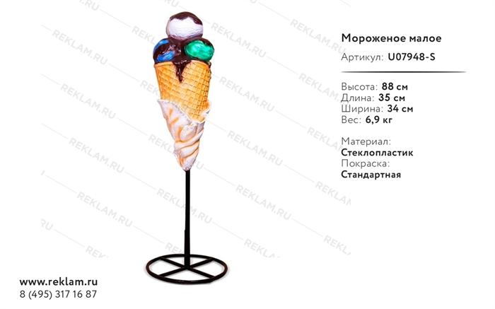 рекламный стоппер фигура мороженое малое U07948-S