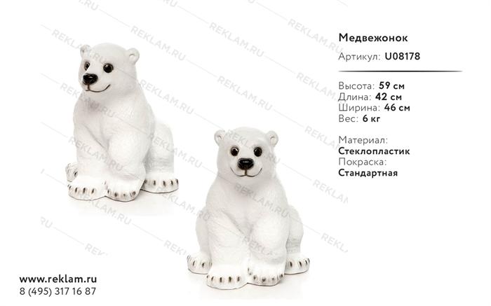 рекламная фигура медвежонок из стеклопластика