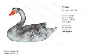 рекламная фигура из пластика лебедь