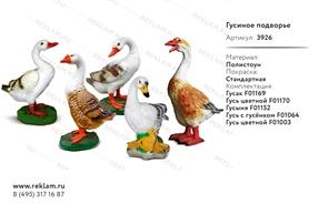 фигуры животных для интерьера