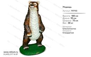 рекламная фигура медведь F07152