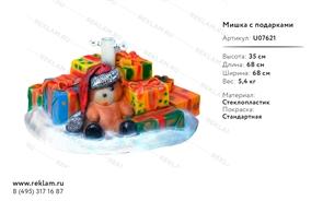 новогоднее оформление зала мишка с подарками U07621