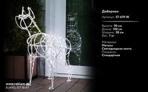 световая фигура собаки доберман