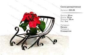 новогодний кованый декор подставка под цветы сани