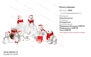 комплект новогодних фигур белые медведи
