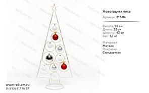 новогодняя кованая елка