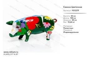 ростовая рекламная фигура свиньи