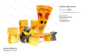 Коллекция рекламных фигур Сырная фантазия