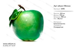 арт-объект яблоко