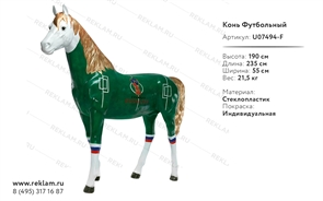 фигура лошади купить