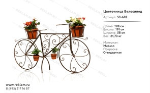 кованая цветочница велосипед